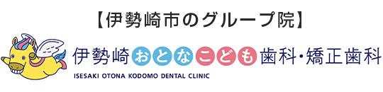 伊勢崎おとなこども歯科・矯正歯科