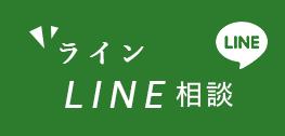 ライン line相談