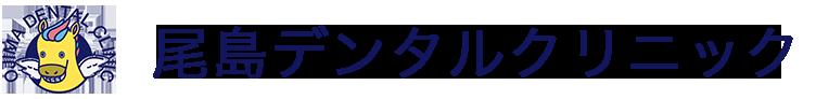 尾島デンタルクリニック