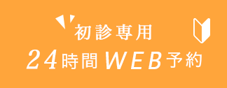 初診専用 24時間WEB予約