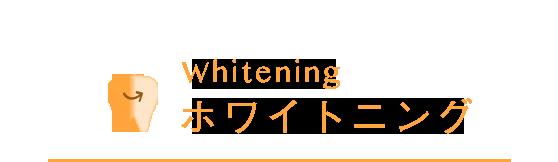 Whitening ホワイトニング